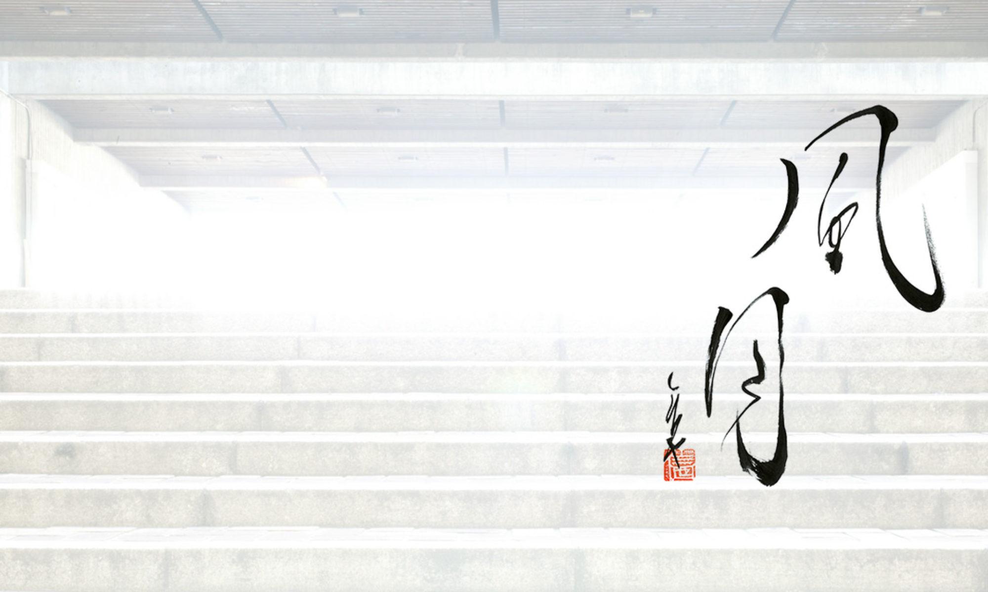 武蔵野美術大学校友会 東華支部